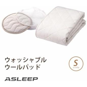 ASLEEP(アスリープ) ウォッシャブルウールパッド シングル 日干し・水洗いOK 洗濯ネット、保護クッション付