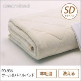 ドリームベッド 羊毛ベッドパッド セミダブル PD-936 ウール&パイルパッド SD 敷きパッド 敷きパット ベットパット