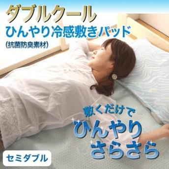 【送料無料】【代引不可】 ひんやり冷感敷きパッド ダブルクール 120×160cm セミダブルサイズ / 抗菌防臭素材使用