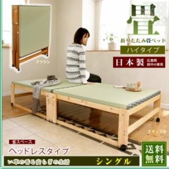 折りたたみ畳ベッド い草の香る シングルベッド 天然木製 折り畳みタタミベッド シングル ヘッドレスタイプ ハイタイプ