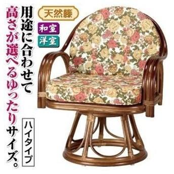 ds-1569448 座椅子/天然籐360度回転チェア 高さが選べるゆったり 【ハイタイプ】 座面高/約42cm 木製 持ち手/肘掛け付き