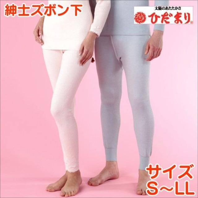 肌着 ズボン下 暖かい メンズ ひだまり 新ラビセーヌ 健康肌着 紳士 スラックス下 ももひき ロングタイツ あったかインナー 上 ヒートインナー 防寒