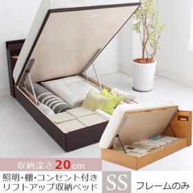 ベッド 跳ね上げ式ベッド 収納付きベッド セミシングルベッド 20cm 照明・棚・コンセント付 木製ベッド  収納ベッド(D)