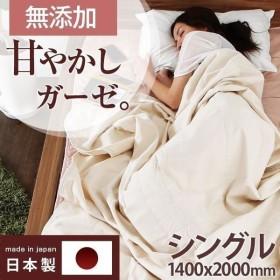 ガーゼケット 5重ガーゼケット 和晒し 綿100% 無添加 日本製 幅140cm おしゃれ ロウヤ LOWYA