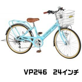 a.n.design works VP246HD シティサイクル ワイヤーバスケット シマノ製6段ギア 24インチ 子供自転車 通販 自転車 おしゃれ