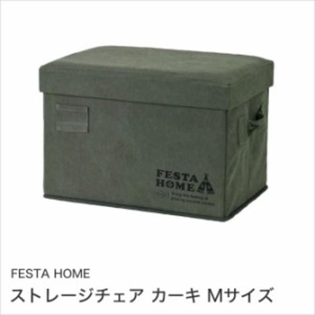 5f2212c5e2 FESTA HOME ストレージチェア カーキ Mサイズ 折りたたみ ふた付き ケース 収納ボックス 椅子 小物入れ