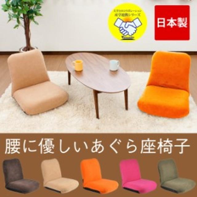 座椅子 リクライニング コンパクト 国産 腰に優しいあぐら座椅子 agura-2 あぐらサポート座イス 可愛い 一人暮らし