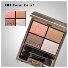 ♪ #01Coral Coral LUNASOL ルナソル シアーコントラストアイズ 01Coral Coral<パウダーアイシャドウ><カネボウ><Coral Coral>