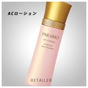 ♪  PARABIO  パラビオ パラビオ ACローション 130mL <化粧水><エイジングケア>