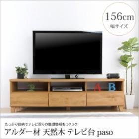 天然木アルダー材の日本製テレビ台 オイル塗装仕上げ 幅156cm おしゃれ シンプルモダン ナチュラル 完成品 木製