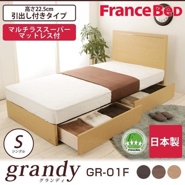 フランスベッド 収納ベッド 引出し付き マルチラスマットレス付 高さ22.5cm 日本製  シングル GR-01F