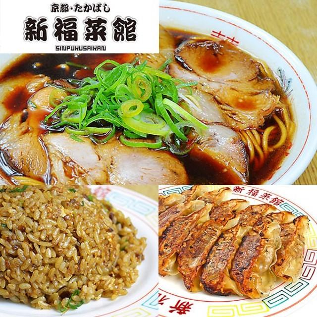 京都たかばし 新福菜館 中華そば・特製炒飯・特製餃子 3種 各2袋セット 詰め合わせ