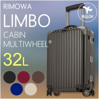RIMOWA リモワ リンボ キャビン マルチホイール スーツケース 32L 881.52
