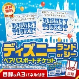 二次会 景品 イベント ディズニーペアチケット 単品景品 イベント 新年会 忘年会 目録 ペアチケット Disney