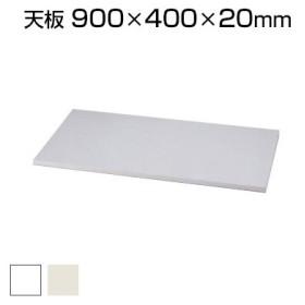 シンライン400天板W900 幅900×奥行400×高さ20mm HTSA-29TN