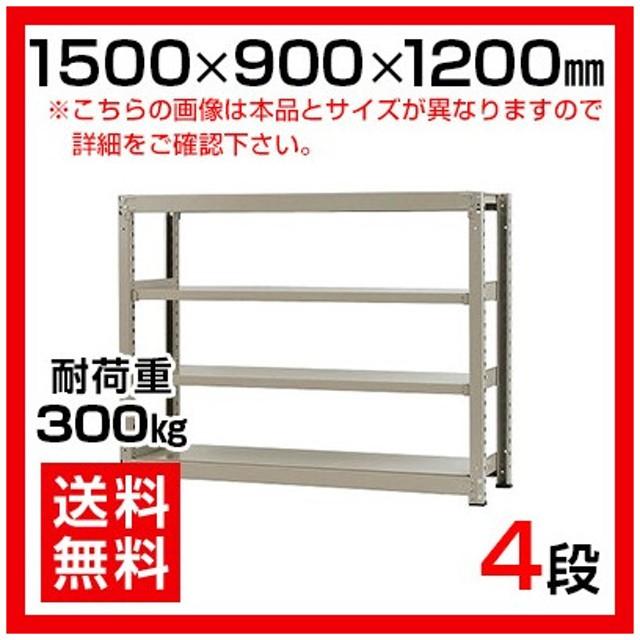 本体 スチールラック 中量 300kg-単体 4段/幅1500×奥行900×高さ1200mm/KT-KRM-159012-S4