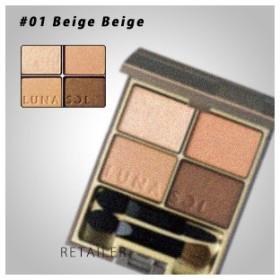 ♪ #01Beige Beige カネボウ ルナソル KANEBO LUNASOL スキンモデリングアイズ 01Beige Beige<パウダーアイシャドウ><カネボウ><Beige Beige>