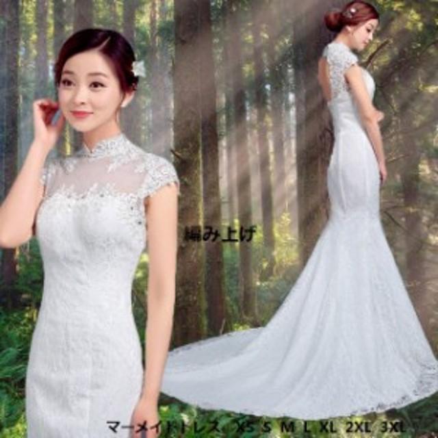 マーメイドドレス ウエディングドレス 大きいサイズ ロングドレス 二次会 撮影用 花嫁 演奏会 結婚式 パーディードレス