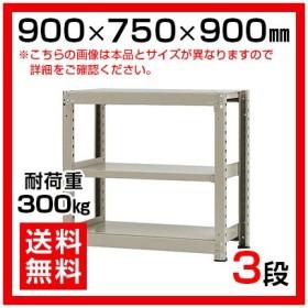 本体 スチールラック 中量 300kg-単体 3段/幅900×奥行750×高さ900mm/KT-KRM-097509-S3