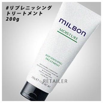 ♪Global Milbon グローバルミルボン モイスチャー リプレニッシングトリートメント 200g<ヘアトリートメント ・ヘアケア>