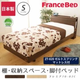 フランスベッド 脚付きベッド シングルベッド プレミア70 ゼルトスプリングマットレス(ZT-020)セット 棚付きベッド