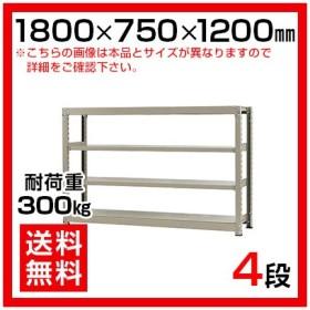 本体 スチールラック 中量 300kg-単体 4段/幅1800×奥行750×高さ1200mm/KT-KRM-187512-S4