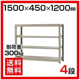 本体 スチールラック 中量 300kg-単体 4段/幅1500×奥行450×高さ1200mm/KT-KRM-154512-S4