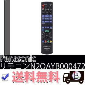Panasonic N2QAYB000472 パナソニック リモコン ディーガ ブルーレイ用 DIGA リモートコントローラー 純正
