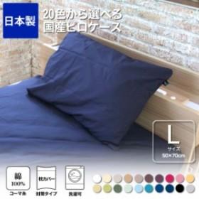 枕カバー 50×70cm 綿100%生地使用!20色から選べる枕カバー ピロケースL 封筒式