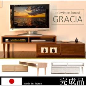 テレビ台 ローボード コーナー完成品 収納 伸縮 テレビボード 木製 北欧 日本製 国産  おしゃれ