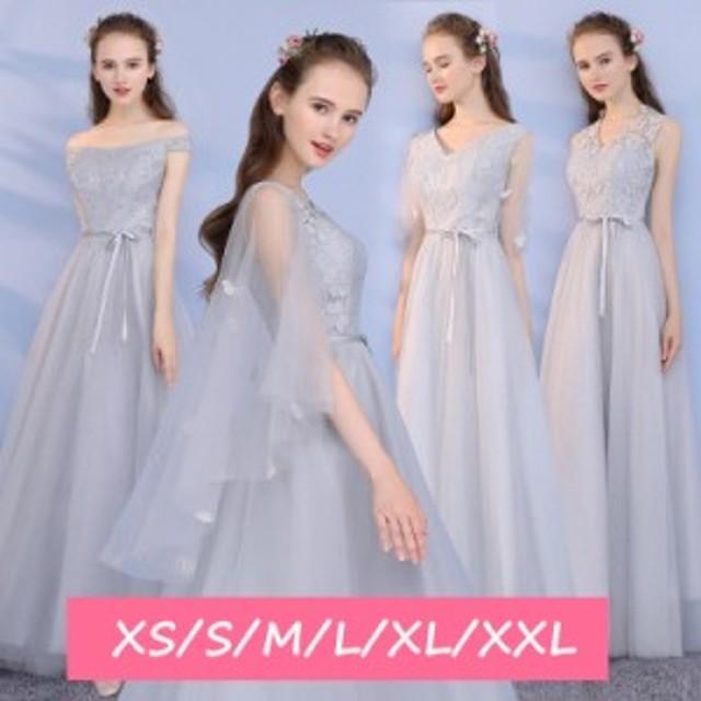 パーティードレス マキシドレス ブライズメイド きれいめ ウェディング 結婚式ワンピース お呼ばれドレス 4タイプ グレー色