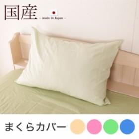 枕カバー 43×63 カバー 綿100% 無地 ブルー グリーン アイボリー ピンク 日本製 ピローケース ピロケース