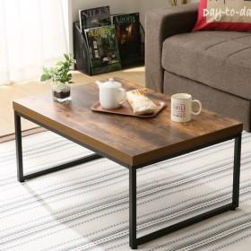 インダストリアル風のモダンなセンターテーブル(ステイン 80)ニトリ 『玄関先迄納品』 『1年保証』