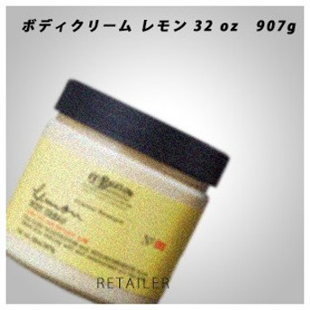 ♪ 907g C.O. BIGELOW シー・オー・ビゲロウ ボディクリーム レモン 32 oz 907g<全身用保湿クリーム><ボディケア><シーオービゲロウ・COBIGELOW>