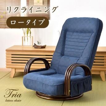 高座椅子 座椅子 籐椅子 回転椅子 リクライニング 回転チェア 回転 肘掛け付 回転式高座椅子 ロータイプ ラタンチェア 和室 一人掛け チェア 椅子 おしゃれ