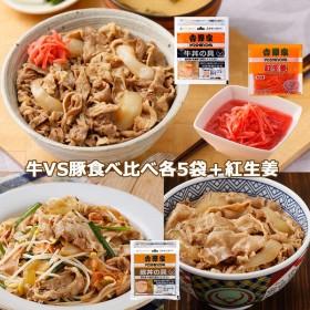 吉野家 食べ比べセット 牛丼並盛VS豚丼(減塩仕様)+紅生姜付