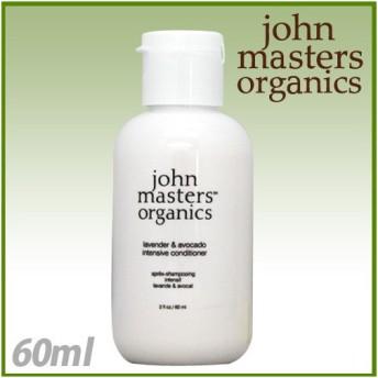 ジョンマスターオーガニック John Masters Organics ラベンダー&アボカド コンディショナー 60ml