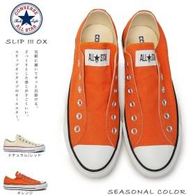 CONVERSE コンバース ALL STAR SLIP III OX スニーカー