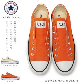 CONVERSE コンバース ALL STAR SLIP III OX スニーカー