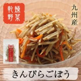 きんぴらごぼう 乾燥野菜(干し野菜) おかず・お惣菜などに 九州産野菜使用 簡単調理