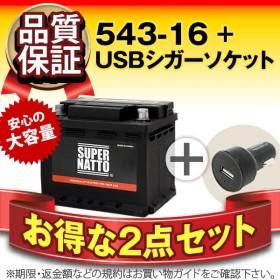 自動車用 お得な2点セット USBシガーソケット(12V/24V 対応)+スーパーナット 543-16 セット SLX-4E EP348 TP345 L1互換 自動車 スマホ/iPhone/iPad充電