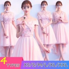 お呼ばれ パーティードレス フォーマルドレス 着痩せ 結婚式ドレス 不規則ワンピース 忘年会 成人式 女子会 4タイプ ピンク色