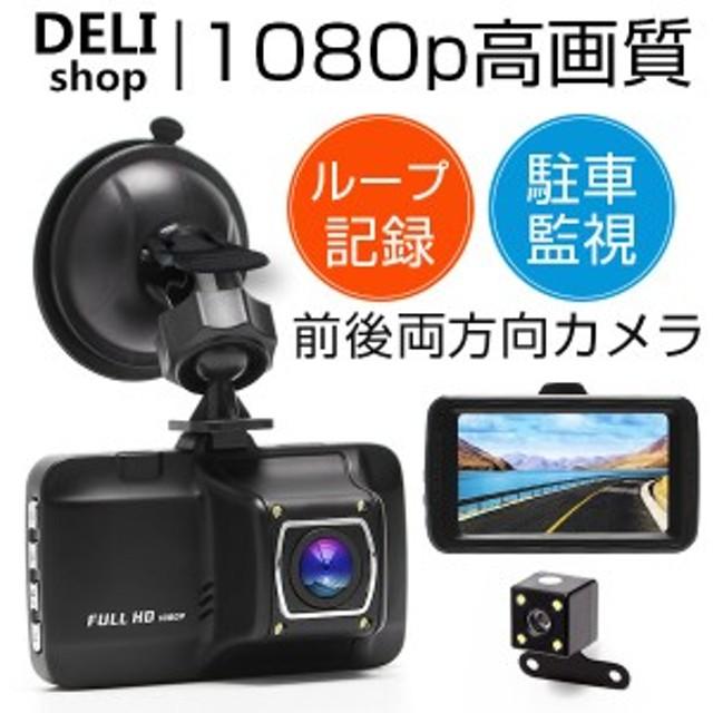 ドライブレコーダー 車載カメラ 前後カメラ 駐車監視 300万画素 3.0インチ 小型ボディループ録画 ドラレコ Gセンサー搭載
