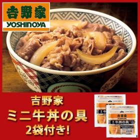 吉野家 冷凍牛丼の具 並盛 135g×10袋 + 小盛 ミニサイズ 80g×2袋 プレゼント