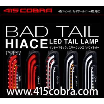 [415 COBRA] BAD TAIL LEDテールランプ インナーブラック / スモークレンズ / ホワイトバー 【 ハイエース 200系 1〜4型 】