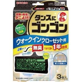 タンスにゴンゴン 衣類の防虫剤 ウォークインクローゼット用 無臭 防カビ・ダニよけ(3コ入)