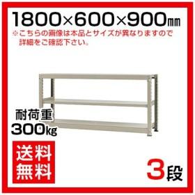 本体 スチールラック 中量 300kg-単体 3段/幅1800×奥行600×高さ900mm/KT-KRM-186009-S3