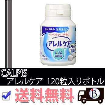 CALPIS カルピス アレルケア 120粒入りボトル 約60日分 健康補助食品 サプリメント