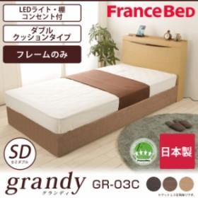 フランスベッド 棚付き 一口コンセント付き 照明付 LEDライト セミダブルベッド ダブルクッションタイプ フレームのみ