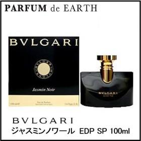 ブルガリ BVLGARI ジャスミンノワール EDP SP 100ml オードパルファム 【香水フレグランス】
